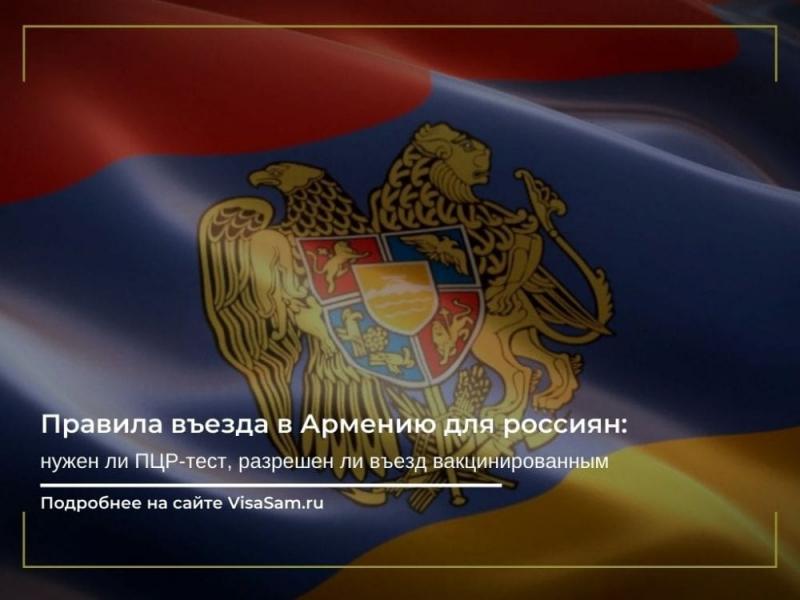 Правила въезда в Армению для россиян в связи с коронавирусом в 2021 году